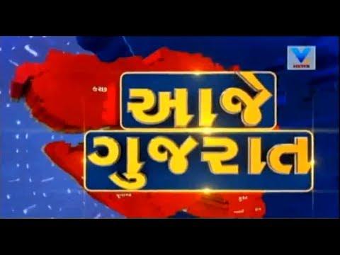 Aaje Gujarat(આજે ગુજરાત) | 7th December'17 | Vtv News