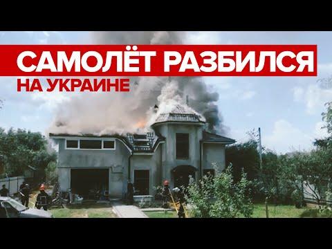 На Украине самолёт упал на частный дом — видео