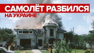 Фото На Украине самолёт упал на частный дом — видео
