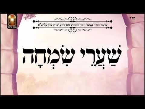 """הרב יצחק כהן שליט""""א - שערי שמחה -  שיעור מהזוהר הקדוש"""
