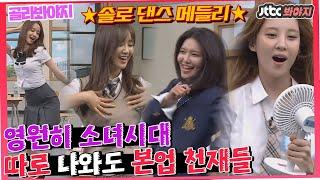 Download lagu [골라봐야지] (살아있는 선♡) 따로 나와도 본업 천재♨ 소녀시대 개인 댄스 메들리♬|아는형님|JTBC 200912 방송 외