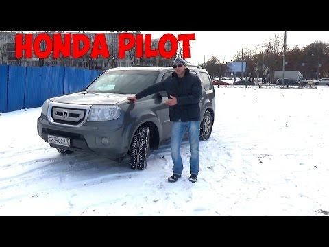Honda Pilot тест драйв: 3.5 литра 249 лошадей 2011 год