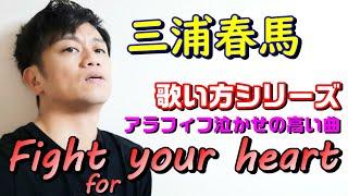 【歌うまボイトレ】三浦春馬のFight for your heartの歌い方