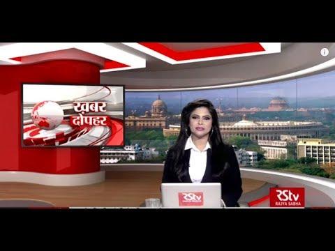 Hindi News Bulletin   हिंदी समाचार बुलेटिन – Apr 26, 2019 (1:30 pm)