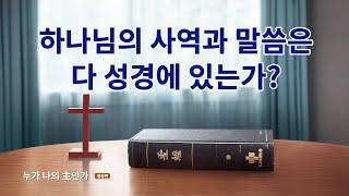 「누가 나의 主인가」 명장면(2)하나님의 사역과 말씀은 다 성경에 있는가?