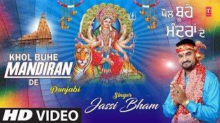Khol Buhe Mandiran De I JASSI BHAM I Latest Punjabi Devi Bhajan I Full HD Song