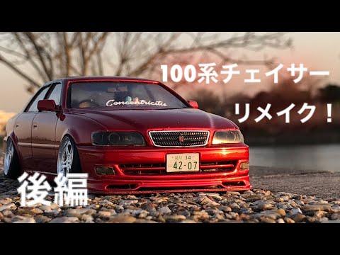 アオシマ 100系チェイサー 1/24 制作記録  【後編】/ AOSHIMA CHASER Production Record
