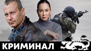 ЭПИЧНЫЙ КРИМИНАЛЬНЫЙ БОЕВИК - Группа Z - Русский боевик - Премьера HD