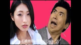 とんねるずの石橋貴明さんのからショートカット 石橋貴明さんが壇蜜さん...