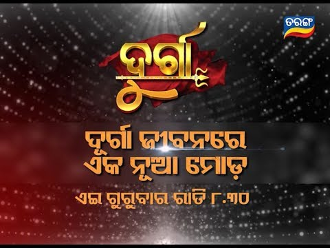 Durga | This Thursday | Promo | Odia Serial - TarangTV