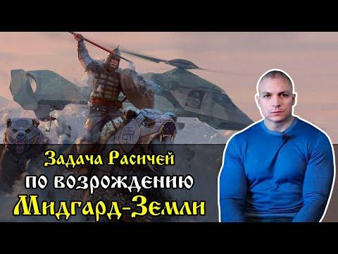 ☀️ Задача Расичей по возрождению планеты Мидгард-Земли после планетарной катастрофы (С. Тармашев)