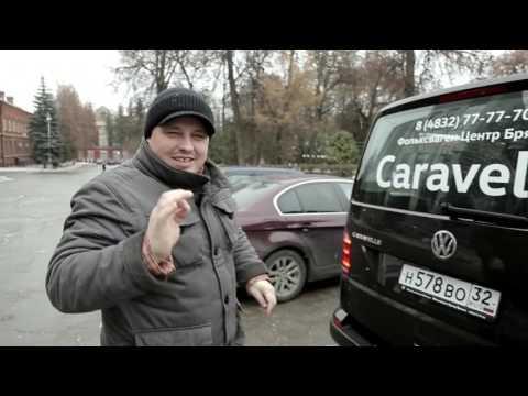 Тест драйв Volkswagen Caravelle от speedme.ru