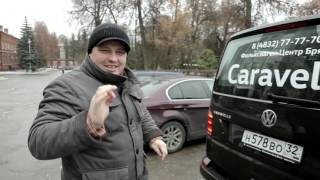 Тест-драйв Volkswagen Caravelle от speedme.ru