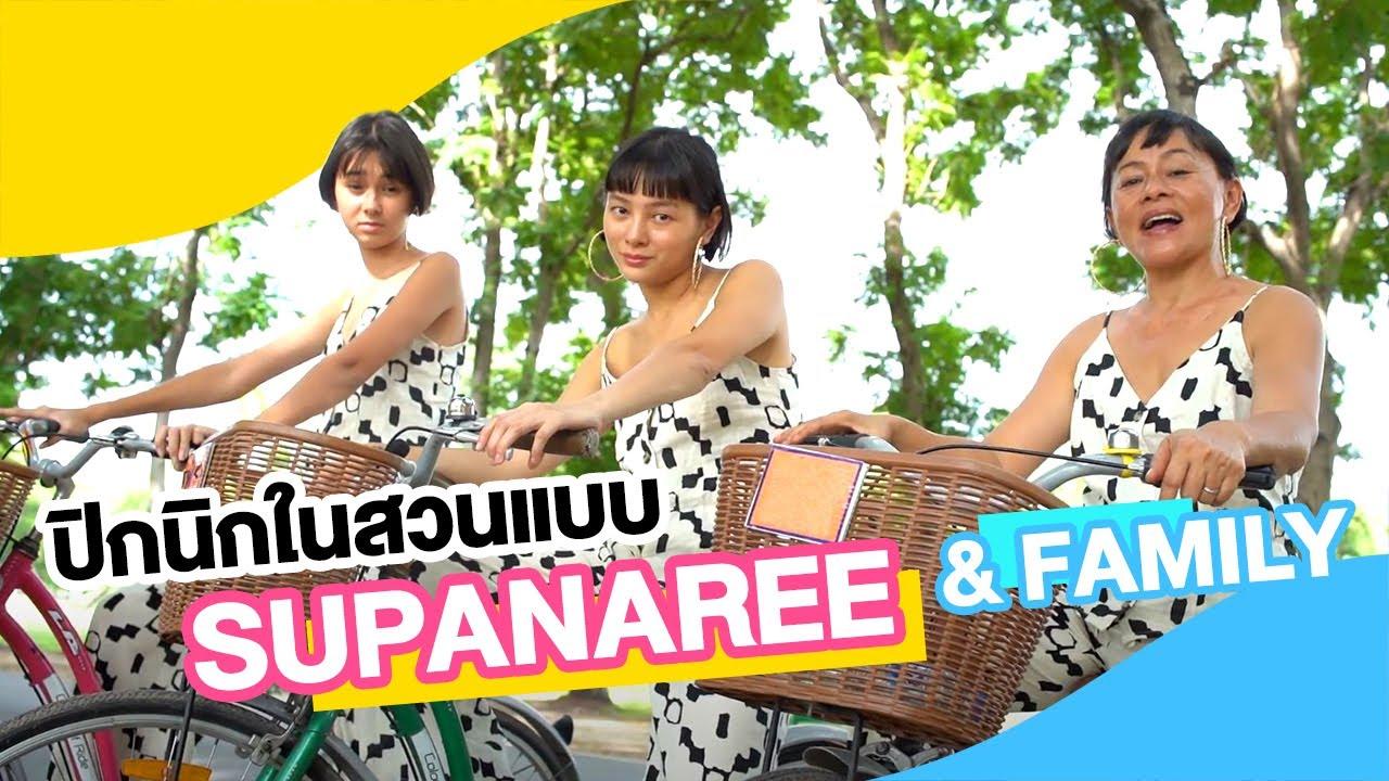 ปิกนิกในสวนแบบ Supanaree & Family