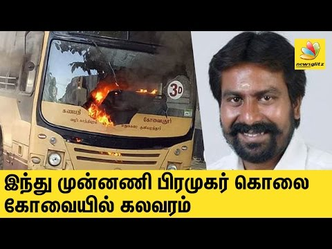 Coimbatore riots after Hindu Munnani member hacked to death | Sasikumar Death Video
