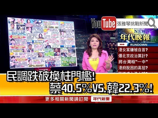 《民調跌破換柱門檻! 蔡40.5%VS.韓22.3%!》【2019.10.21『1800年代晚報 張雅琴說播批評』】