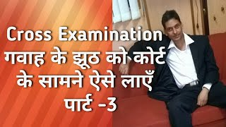 Cross Examination - गवाह को झूठा साबित कैसे करें.. How to impeach credit of witness in Court. Part-3