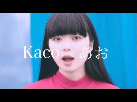 あお/Kaco