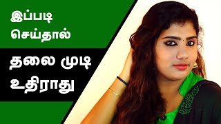 How to stop hair fall ? - Treatment at home - Tamil Beauty Tips