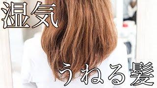 アイロンしても髪のうねりが気になる方の解決方法! thumbnail