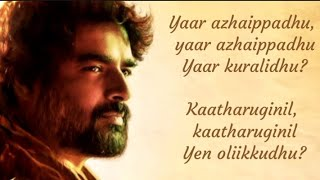 Maara - Yaar Azhaippadhu Song Lyrics Video | Sid Sriram | Ghibran | Thamarai