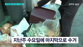 [JTV 8 뉴스]  전주 음식물 쓰레기 대란...시민…