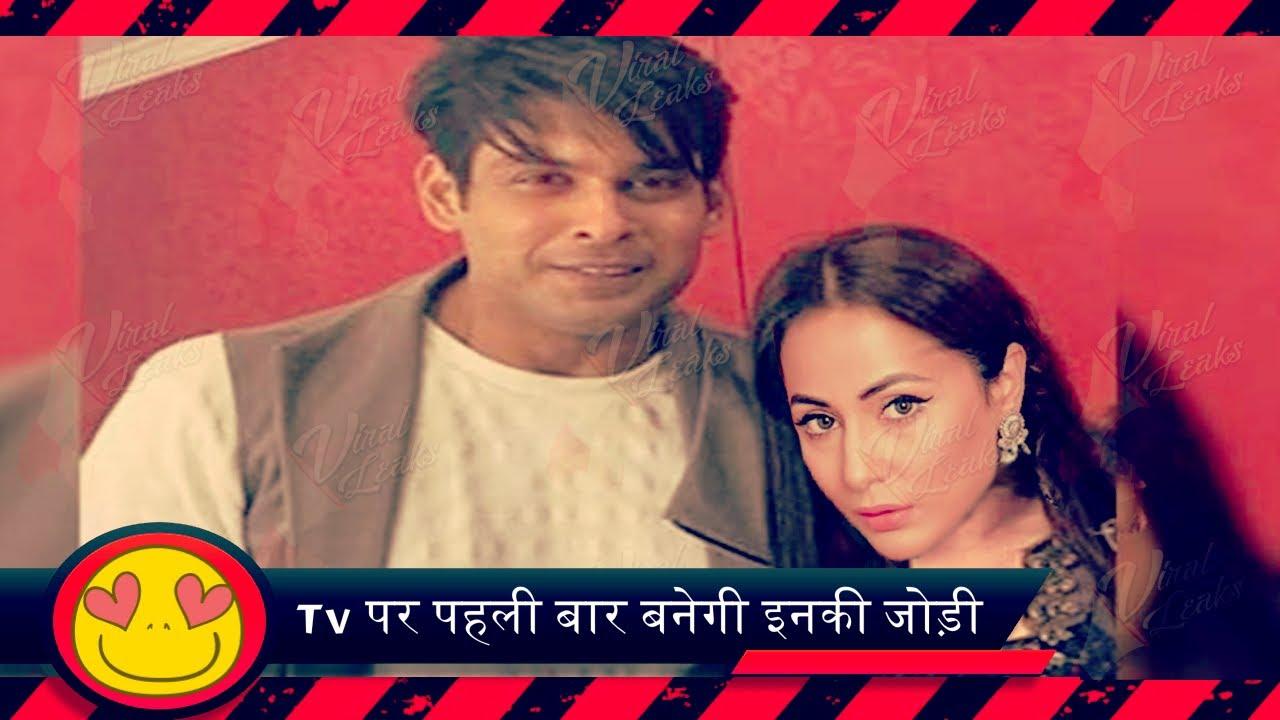 Sidharth Shukla और Hina Khan पहली बार आएंगे इस Serial में एक साथ |