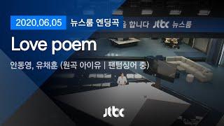 6월 5일 (금) 뉴스룸 엔딩곡 (BGM :  Love poem (원곡 아이유 팬텀싱어 중) - 안동영, 유채훈) / JTBC News