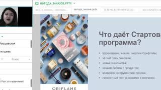 «Выгода заказов»-Татьяна Хвощевская.