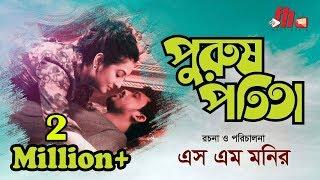 Purush Potita lপুরুষ পতিতা l New Bangla Short Film 2019  l Romana Swarna l Farhad Hossan