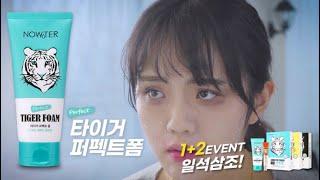추석맞이 1+2  EVENT !!