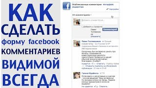 Как сделать форму комментариев facebook видимой всегда и как добавить модераторов facebook