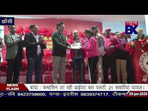 झाँसी के सीनीयर रेलवे इंस्टीटयूट मे सम्मान समारोह का हुआ आयेाजन।