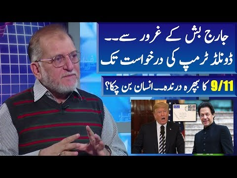 Trump Letter to Imran Khan..A Universal U-Turn | Orya Maqbool Jan | Harf E Raaz
