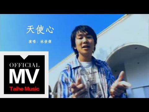 林俊傑 JJ Lin【天使心 Heart of an Angel】官方完整版 MV