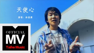 Video 林俊傑 JJ Lin【天使心 Heart of an Angel】官方完整版 MV download MP3, 3GP, MP4, WEBM, AVI, FLV Juni 2018