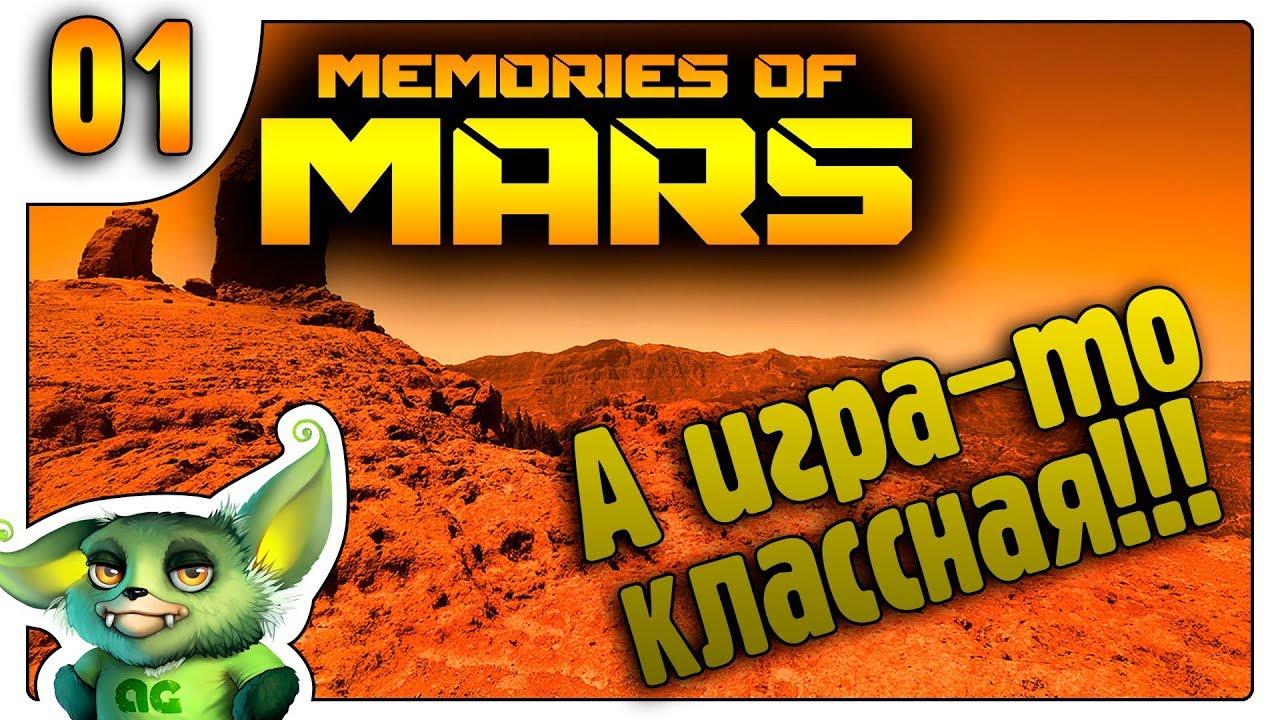 А игра то огонь - Новая песочница выживалка /01/ Memories of Mars выживание на русском
