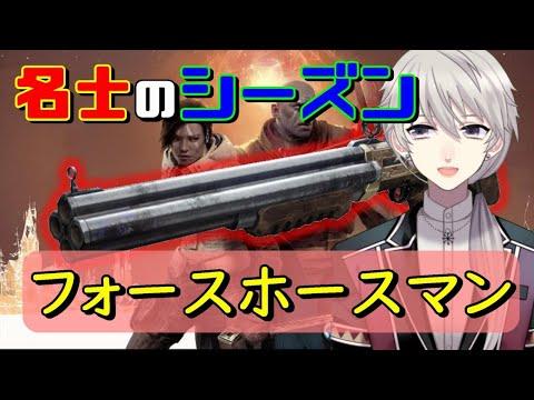 【Destiny2】第4の騎士をGETする!|名士のシーズン【シグル・アーサ】