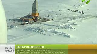 Российские технологии. «Ямал-СПГ» откроет четвёртую линию по сжижению газа