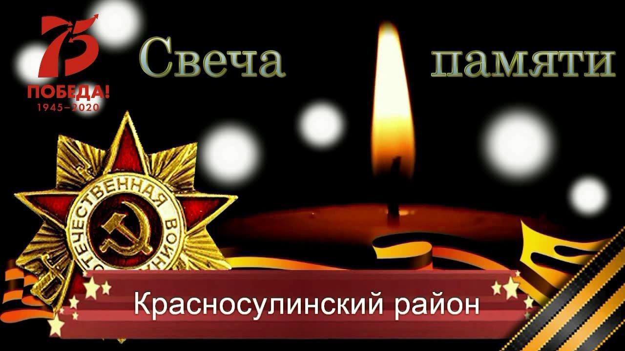"""Свеча памяти"" Красносулинского района."