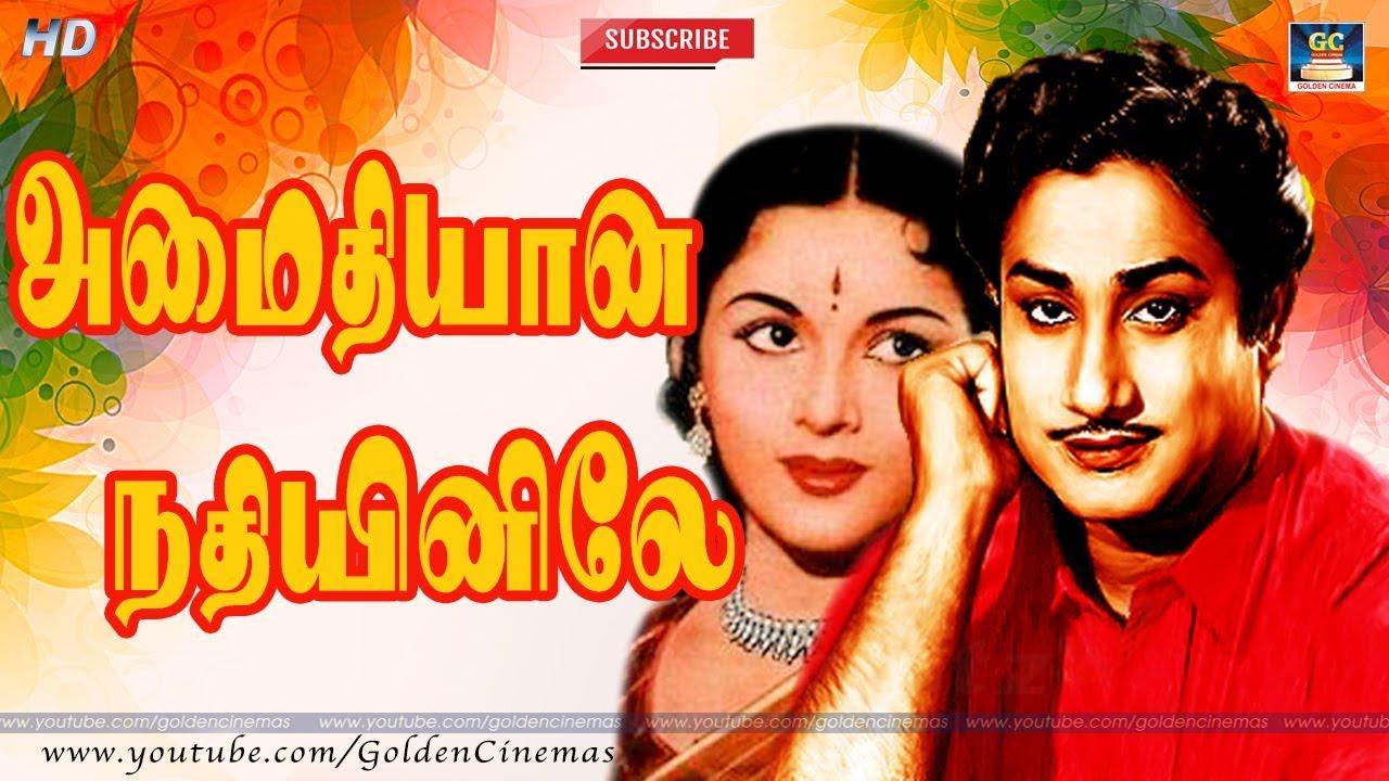 அமைதியான நதியினிலே | Amaithiyana Nathiyinile | Aandavan Katalai | Sivaji | MSV | TMS | P Susheela HD - YouTube