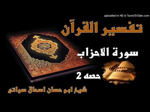 Tafseer Al Quran|| Surat Al-Ahzab Part 2 In Pashto By Sheikh Abu Hassan.