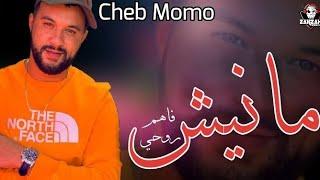 Cheb Momo Ft Zinou Pachichi Live  Vidéo Mariage 2021 Manich Fah Rohi ® حتى انا مانيش فاهم روحي 🔥