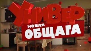 Универ. Новая Общага. 11 Сезон.