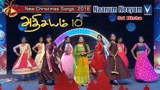 Latest Tamil Christmas 2018 Dance Song  | Nanum Neeyum | அதிசயம் Vol 10