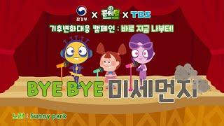 [캠페인] BYE BYE 미세먼지   애니메이션   A…