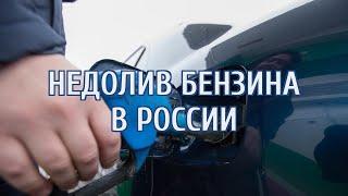 Смотреть видео Власти заявили, что на каждой пятой заправке в России недоливают бензин онлайн