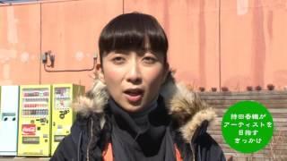 今回のエイベックス・マネジメント学園動画は、東京プリン 伊藤洋介が部...