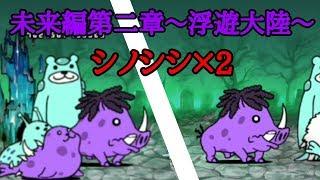 にゃんこ大戦争 未来編2章〜浮遊大陸〜 ゾンビ襲来