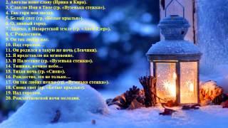 11 Рождественские христианские песни (сборник) - Christmas Christian songs (collection)